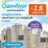 ЖК «Одинбург». 9 квартир по суперценам